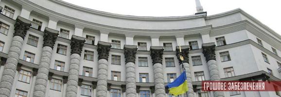 Кабінет Міністрів - грошове забезпечення військових