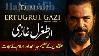History of Ertugrul Gazi | ارطغرل غازی | Dirilis Ertugrul in Urdu & Hindi with English Subtitles