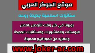 ستاتيات اسلاميه جديدة روعه 2021 - الجوكر العربي