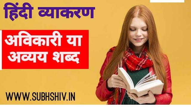 Avikari शब्द / अविकारी शब्द in hindi grammar / avikari शब्द in hindi