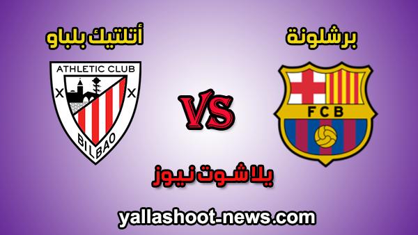 نتيجة مباراة برشلونة واتلتيك بلباو اليوم 6-2-2020 في كأس ملك إسبانيا