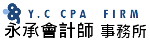 永承會計師事務所【公司登記,記帳,簽證,商標註冊】