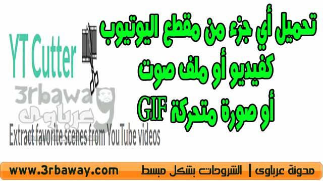 تحميل أي جزء من مقطع اليوتيوب كفيديو أو ملف صوت أو صورة متحركة GIF