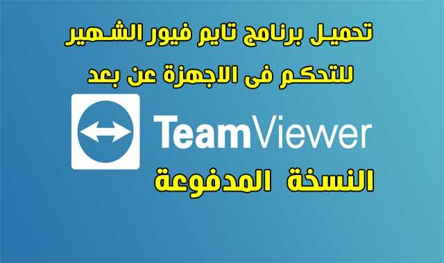تحميل وتفعيل تايم فيور TeamViewer 15.7.6 Crack + Premium مفعل مدى الحياة.