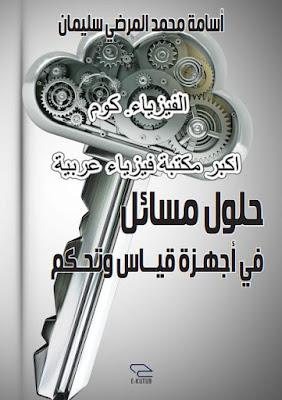 تنزيل كتاب حلول مسائل اجهزة القياس والتحكم pdf د.أسامة محمد المرضي سليمان