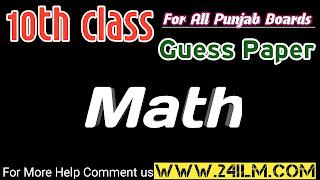 10th Class Physics Guess Paper 2020 Urdu and English Medium