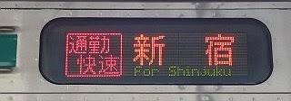 通勤快速 新宿行き1 205系側面