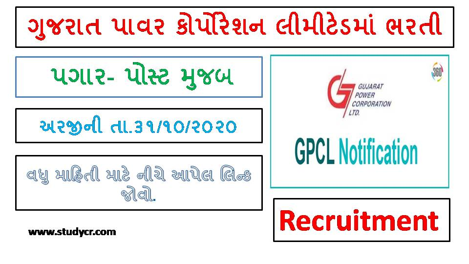 (GPCL) Gujarat Power Corporation Limited Recruitment Various Post 2020