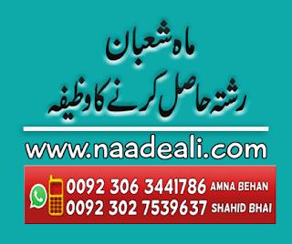 mahe-shaban-ka-wazifa-for-urgent-good-rishta -https://www.naadeali.com/