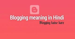 meaning of blogging in hindi - ब्लॉगिंग क्या है