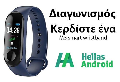 Κερδίστε ένα M3 smart wristband