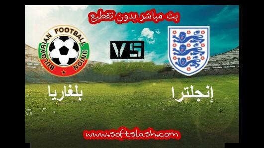 بث مباشر Bulgaria vs England بدون تقطيع بمختلف الجودات