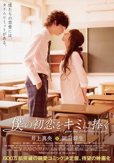 I Give My First Love To You (2009) เพราะหัวใจบอกรักได้ครั้งเดียว