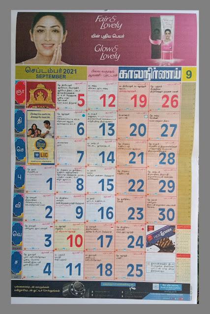 September 2021 Kalnirnay Tamil Calendar