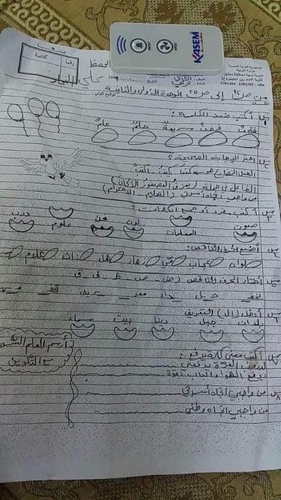 اوراق عمل,الوحدة الاولي , اللغة العربية,للصف الثاني,الفصل الاول