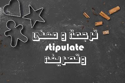 ترجمة و معنى stipulate وتصريفه