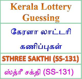 Kerala lottery guessing of STHREE SAKTHI SS-131, STHREE SAKTHI SS-131 lottery prediction, top winning numbers of STHREE SAKTHI SS-131, ABC winning numbers, ABC STHREE SAKTHI SS-131 13-11-2018 ABC winning numbers, Best four winning numbers, STHREE SAKTHI SS-131 six digit winning numbers, kerala lottery result STHREE SAKTHI SS-131, STHREE SAKTHI SS-131 lottery result today,