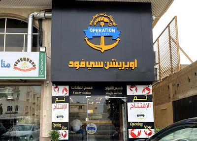 مطعم اوبريشن سي فود جدة   المنيو ورقم الهاتف والعنوان