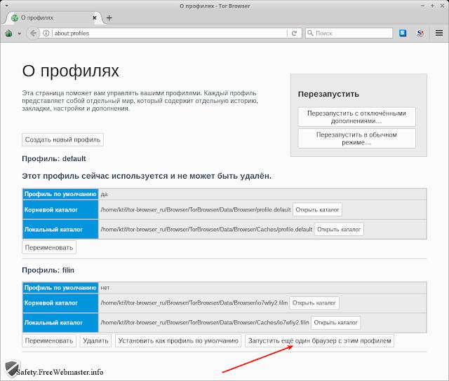 Менеджер профилей пользователей в браузере Tor