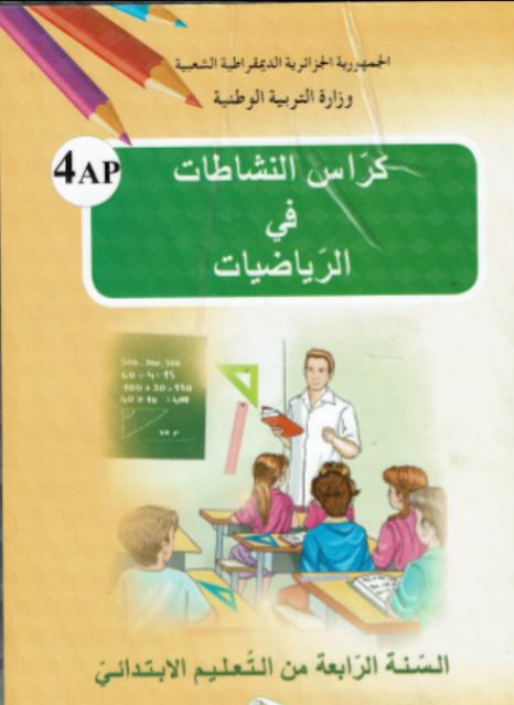 حلول دفتر الأنشطة رياضيات السنة الرابعة ابتدائي الجيل الثاني