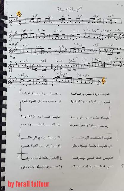 نوتة موسيقية اغنية الحياة حلوة بس نفهمها مع الكلمات فريد الأطرش تقديم الأستاذة ferial taifour