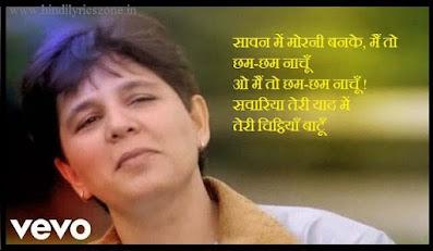 Saawan Mein Morni Banke Lyrics in Hindi - Falguni Pathak Vocals । Hindilyricszone.in।
