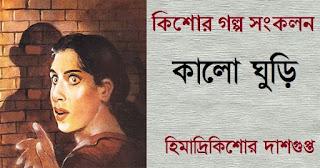 Himadrikishore Dasgupta Bengali PDF E-books