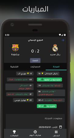 تحميل تطبيق جدول الترتيب والمباريات apk