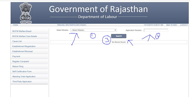 LDMS status rajastha in hindi