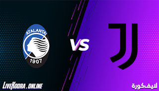 مشاهدة مباراة يوفنتوس وأتلانتا بث مباشر بتاريخ 16-12-2020 الدوري الايطالي