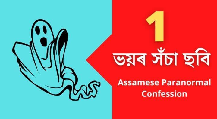 Bangla story of horror | Bengali ghost stories