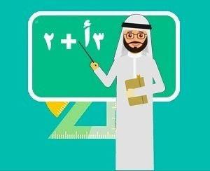 تحميل تطبيق حلول للمناهج الدراسية