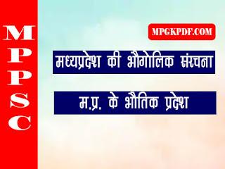 Physical division of Madhya Pradesh in Hindi