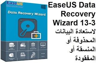 EaseUS Data Recovery Wizard 13-3 لاستعادة البيانات المحذوفة أو المنسقة أو المفقودة