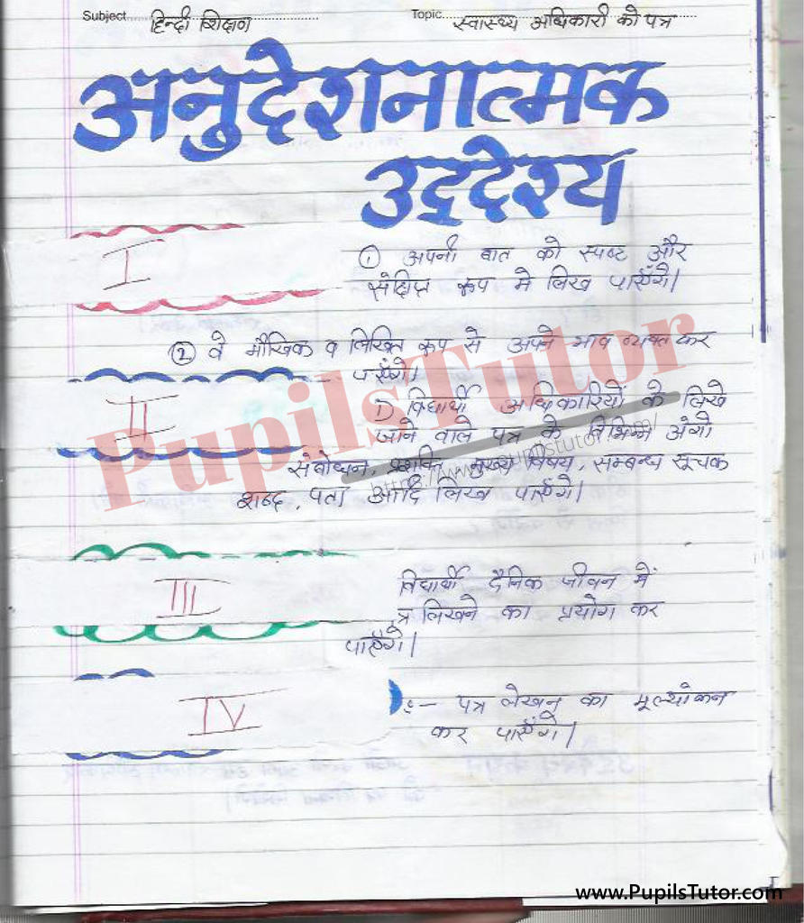 Swasthya Adhikari Ko Patra Lesson Plan in Hindi for B.Ed First Year - Second Year - DE.LE.D - DED - M.Ed - NIOS - BTC - BSTC - CBSE - NCERT Download PDF for FREE