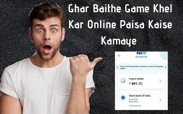 earn money online, how to earn online, how to make money online, play games and earn money, online paisa kaise kamaye, ghar baithe paise kaise kamaye, online earning, eaen online, teach bhawani singh
