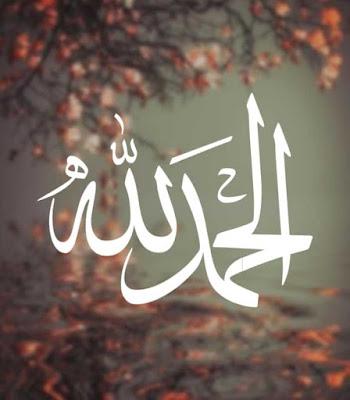 الحمد لله ، صور دينية خلفيات رمزيات اسلامية