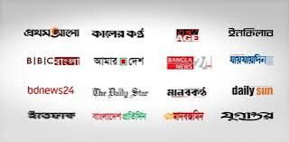 Bangladesh Newspaper: Aug 30, 2013