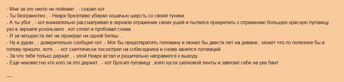 Блог Кота Моти  - Страница 2 %25D0%25BD%25D0%25B5%25D0%25B0%25D1%2580%25D1%2585