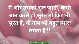 Love Status In Hindi For FB