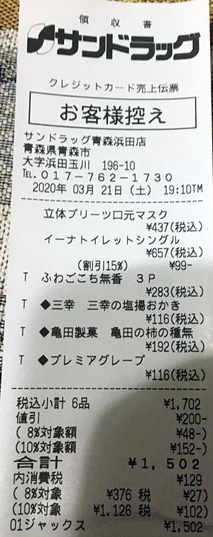 サンドラッグ 青森浜田店 2020/3/21 マスク購入のレシート