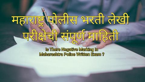 Is There Negative Marking In Maharashtra Police Written Exam - महाराष्ट्र पोलीस भरती लेखी परीक्षेची संपूर्ण माहिती