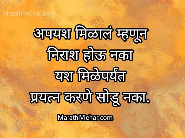 motivational kavita marathi