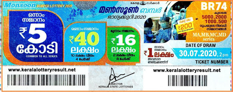 Kerala Next Bumper Monsoon Bumper BR 74