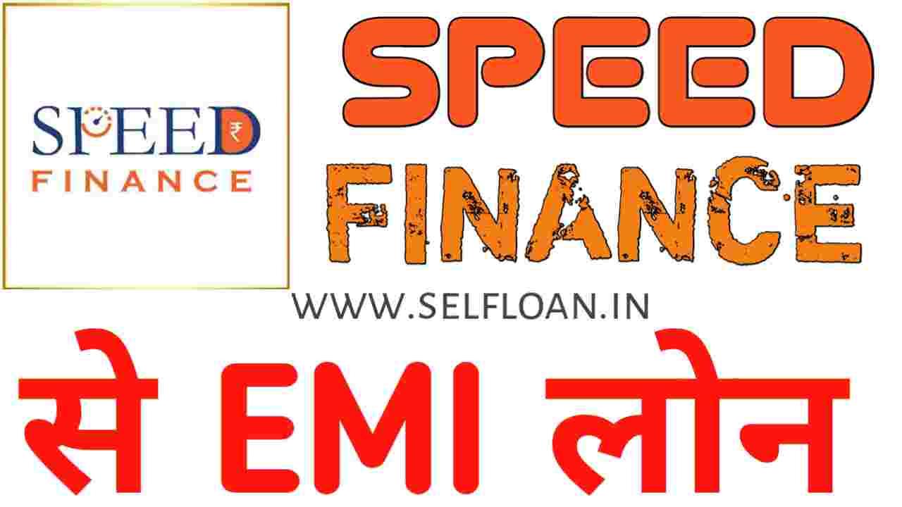 Speed Finance Se Loan Kaise Lete Hain | Speed Finance Loan Kaise Le | Speed Finance Loan Apply Online - Self Loan