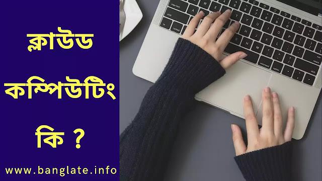 ক্লাউড কম্পিউটিং , cloud computing bengali,cloud computing bangla
