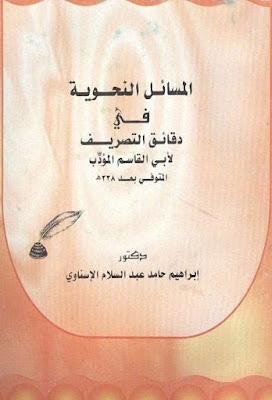 المسائل النحوية في دقائق التصريف لأبي القاسم المؤدب - إبراهيم حامد الإسناوي , pdf