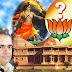 विशेष: राममंदिर के लिए जो किया कांग्रेस ने किया! भाजपा का योगदान शून्य?