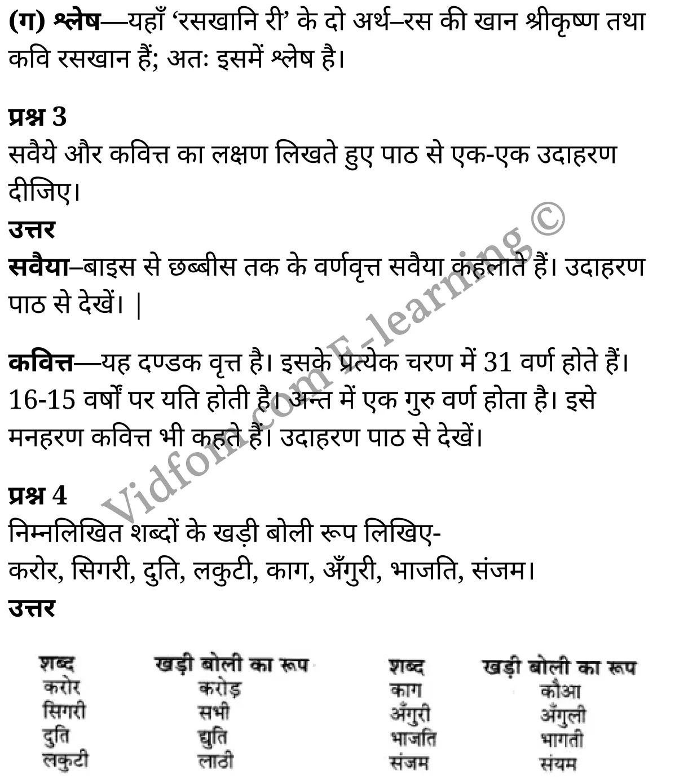 कक्षा 10 हिंदी  के नोट्स  हिंदी में एनसीईआरटी समाधान,     class 10 Hindi kaavya khand Chapter 3,   class 10 Hindi kaavya khand Chapter 3 ncert solutions in Hindi,   class 10 Hindi kaavya khand Chapter 3 notes in hindi,   class 10 Hindi kaavya khand Chapter 3 question answer,   class 10 Hindi kaavya khand Chapter 3 notes,   class 10 Hindi kaavya khand Chapter 3 class 10 Hindi kaavya khand Chapter 3 in  hindi,    class 10 Hindi kaavya khand Chapter 3 important questions in  hindi,   class 10 Hindi kaavya khand Chapter 3 notes in hindi,    class 10 Hindi kaavya khand Chapter 3 test,   class 10 Hindi kaavya khand Chapter 3 pdf,   class 10 Hindi kaavya khand Chapter 3 notes pdf,   class 10 Hindi kaavya khand Chapter 3 exercise solutions,   class 10 Hindi kaavya khand Chapter 3 notes study rankers,   class 10 Hindi kaavya khand Chapter 3 notes,    class 10 Hindi kaavya khand Chapter 3  class 10  notes pdf,   class 10 Hindi kaavya khand Chapter 3 class 10  notes  ncert,   class 10 Hindi kaavya khand Chapter 3 class 10 pdf,   class 10 Hindi kaavya khand Chapter 3  book,   class 10 Hindi kaavya khand Chapter 3 quiz class 10  ,   कक्षा 10 रसखान,  कक्षा 10 रसखान  के नोट्स हिंदी में,  कक्षा 10 रसखान प्रश्न उत्तर,  कक्षा 10 रसखान के नोट्स,  10 कक्षा रसखान  हिंदी में, कक्षा 10 रसखान  हिंदी में,  कक्षा 10 रसखान  महत्वपूर्ण प्रश्न हिंदी में, कक्षा 10 हिंदी के नोट्स  हिंदी में, रसखान हिंदी में कक्षा 10 नोट्स pdf,    रसखान हिंदी में  कक्षा 10 नोट्स 2021 ncert,   रसखान हिंदी  कक्षा 10 pdf,   रसखान हिंदी में  पुस्तक,   रसखान हिंदी में की बुक,   रसखान हिंदी में  प्रश्नोत्तरी class 10 ,  10   वीं रसखान  पुस्तक up board,   बिहार बोर्ड 10  पुस्तक वीं रसखान नोट्स,    रसखान  कक्षा 10 नोट्स 2021 ncert,   रसखान  कक्षा 10 pdf,   रसखान  पुस्तक,   रसखान की बुक,   रसखान प्रश्नोत्तरी class 10,   10  th class 10 Hindi kaavya khand Chapter 3  book up board,   up board 10  th class 10 Hindi kaavya khand Chapter 3 notes,  class 10 Hindi,   class 10 Hindi ncert solutions in Hindi,   class 10 Hindi notes