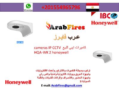 كاميرات ايبي للبيع cameras IP CCTV HQA-WK 2 honeywell